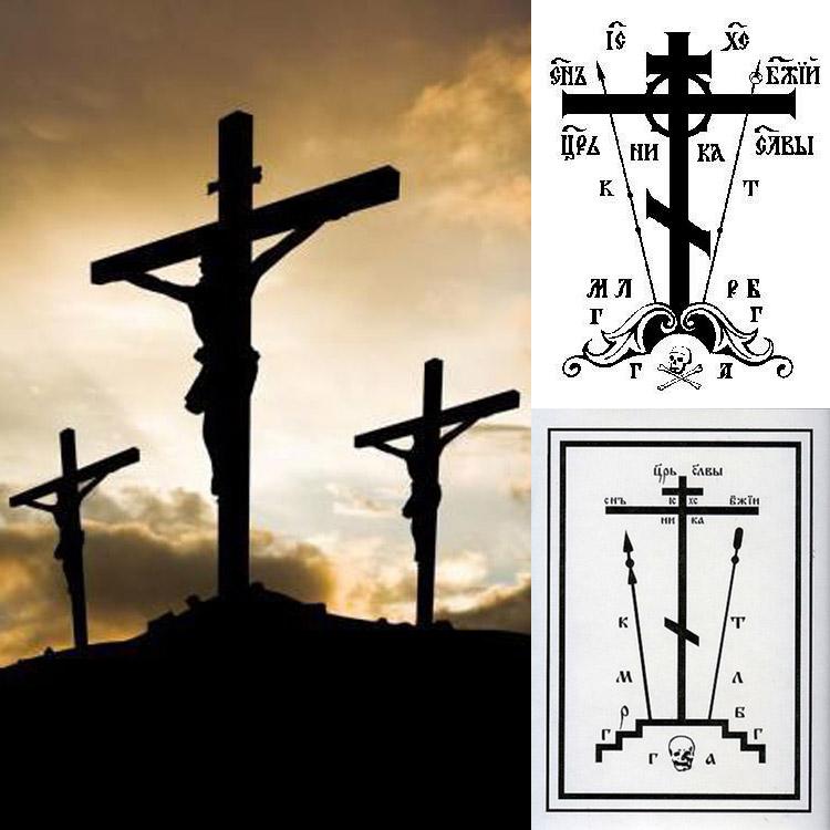 Крест Голгофы