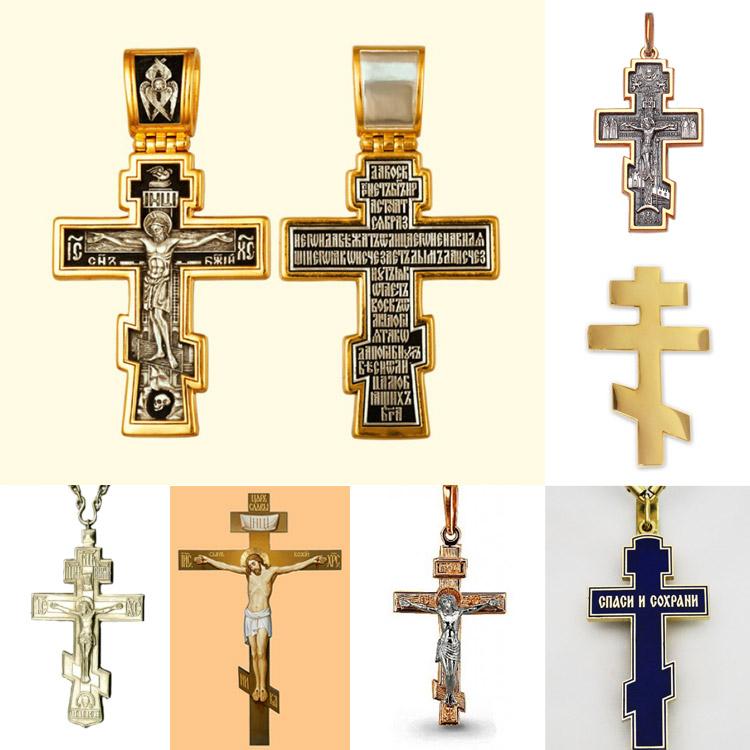 Крест осьмиконечный православный